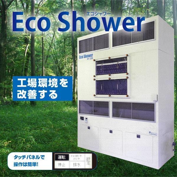 Eco-Shower エコシャワー