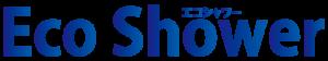 Eco Shower|エコシャワーのロゴ